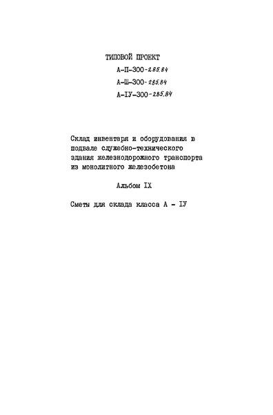 Типовой проект А-II,III,IV-300-285.84 Альбом IX. Сметы для склада класса А-IV