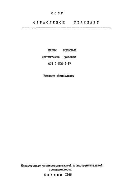 ОСТ 2 И90-2-87 Ключи рожковые. Технические условия