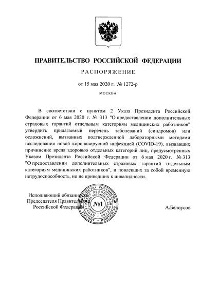 Перечень заболеваний (синдромов) или осложнений, вызванных подтвержденной лабораторными методами исследования новой коронавирусной инфекцией (COVID-19), вызвавших причинение вреда здоровью отдельных категорий лиц, предусмотренных Указом Президента Российской Федерации от 6 мая 2020 г. № 313