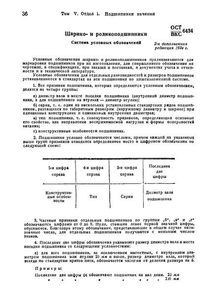ОСТ ВКС 6434 Шарико- и роликоподшипники. Система условных обозначений