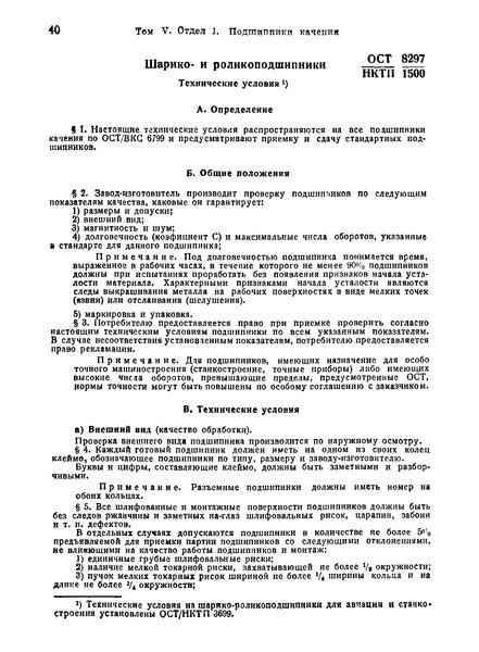ОСТ НКТП 8297/1500 Шарико- и роликоподшипники. Технические условия