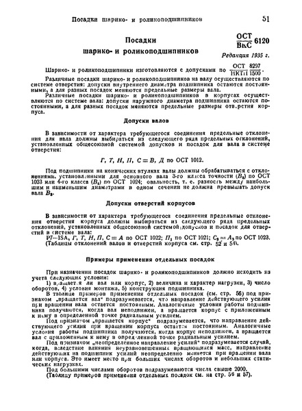 ОСТ ВКС 6120 Посадки шарико- и роликоподшипников