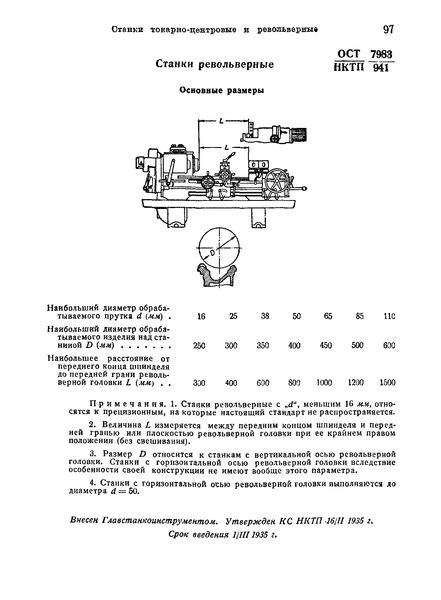 ОСТ НКТП 7983/941 Станки револьверные. Основные размеры
