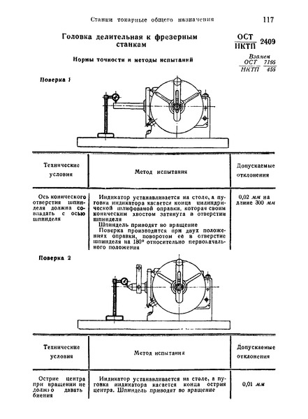 ОСТ НКТП 2409 Головка делительная к фрезерным станкам.  Нормы точности и методы испытаний