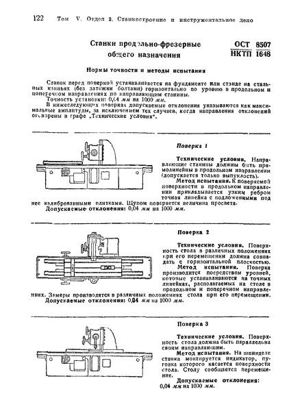 ОСТ НКТП 8507/1648 Станки продольно-фрезерные общего назначения. Нормы точности и методы испытания