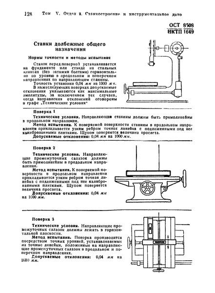 ОСТ НКТП 8508/1649 Станки долбежные общего назначения. Нормы точности и методы испытания