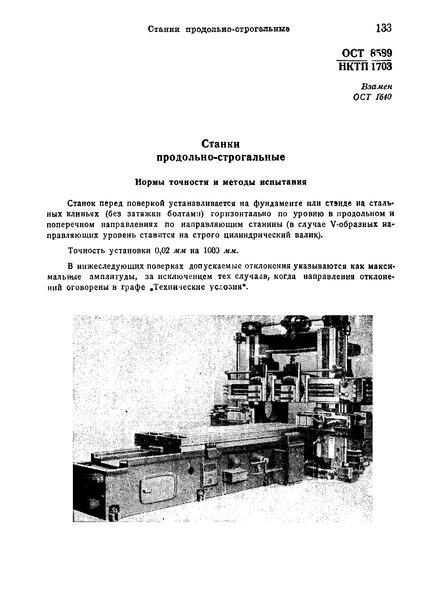 ОСТ НКТП 8589/1703 Станки продольно-строгальные. Нормы точности и методы испытания