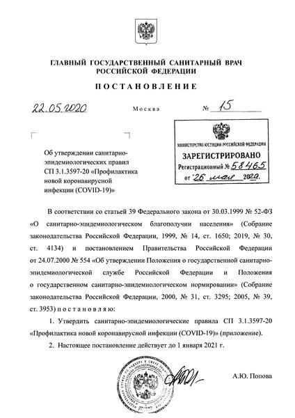 СП 3.1.3597-20 Профилактика новой коронавирусной инфекции (COVID-19)