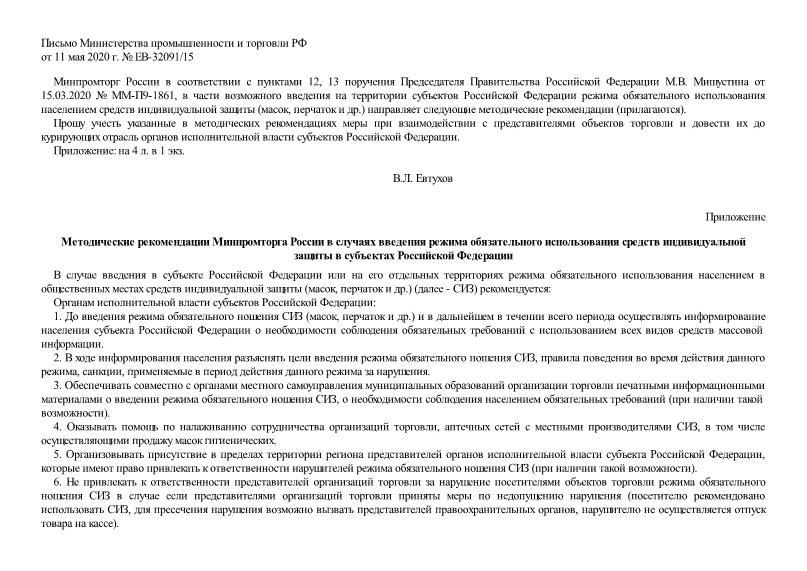 Письмо ЕВ-32091/15 О направлении методических рекомендаций в случаях введения режима обязательного использования средств индивидуальной защиты в субъектах РФ