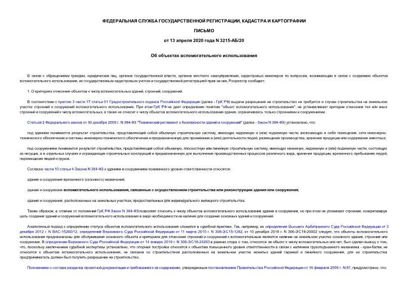 Письмо 3215-АБ/20 Об объектах вспомогательного использования