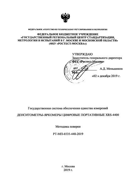 РТ МП-6535-448-209 Государственная система обеспечения единства измерений. Денситометры-яркомеры цифровые портативные XRS-4400. Методика поверки