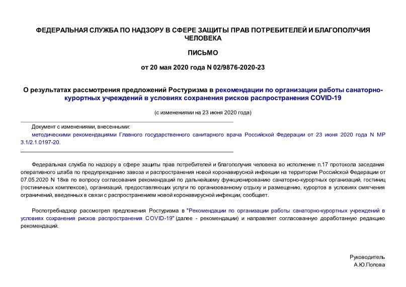 Письмо 02/9876-2020-23 О результатах рассмотрения предложений Ростуризма в рекомендации по организации работы санаторно-курортных учреждений в условиях сохранения рисков распространения COVID-19