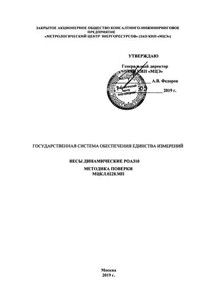 МЦКЛ.0228.МП Государственная система обеспечения единства измерений. Весы динамические РОА310. Методика поверки