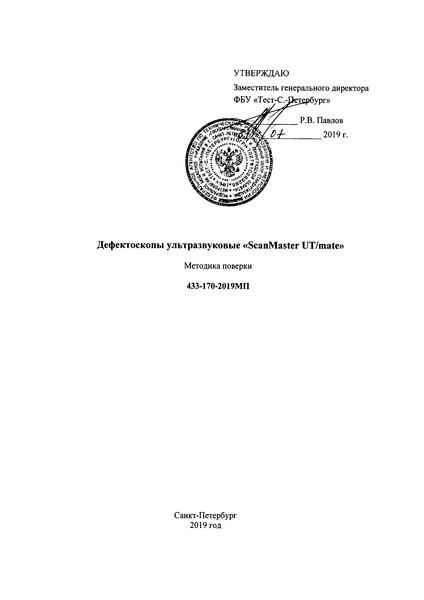 433-170-2019МП Дефектоскопы ультразвуковые