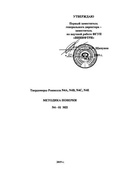 N4-01 МП Твердомеры Роквелла N4A, N4B, N4C, N4E. Методика поверки