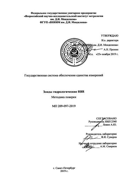 МП 209-097-2019 Государственная система обеспечения единства измерений. Зонды гидрологические RBR. Методика поверки
