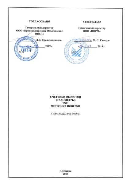 КУВФ.402233.001-001МП Счетчики оборотов (тахометры) ТХ01. Методика поверки