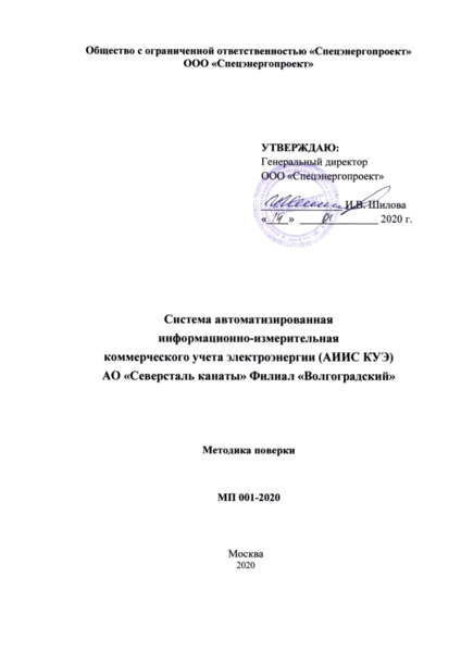 МП 001-2020 Система автоматизированная информационно-измерительная коммерческого учета электроэнергии (АИИС КУЭ) АО