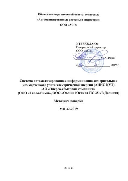 МП 32-2019 Система автоматизированная информационно-измерительная коммерческого учета электрической энергии (АИИС КУЭ) АО