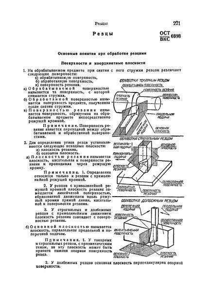 ОСТ ВКС 6898 Резцы. Основные понятия при обработке резцами