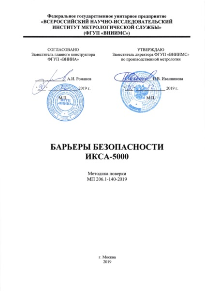МП 206.1-140-2019 Барьеры безопасности ИКСА-5000. Методика поверки
