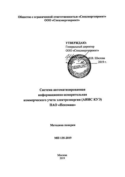 МП 135-2019 Система автоматизированная информационно-измерительная коммерческого учета электроэнергии (АИИС КУЭ) ПАО