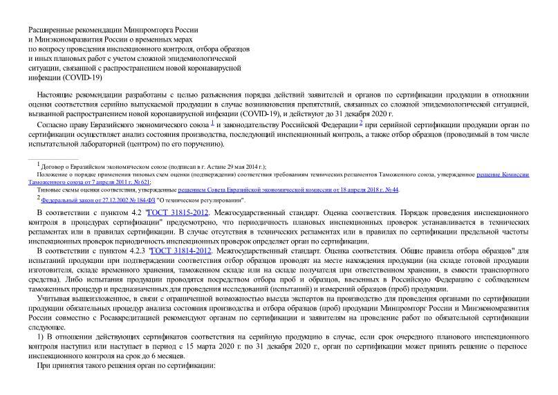 Расширенные рекомендации Минпромторга России и Минэкономразвития России о временных мерах по вопросу проведения инспекционного контроля, отбора образцов и иных плановых работ с учетом сложной эпидемиологической ситуации, связанной с распространением новой коронавирусной инфекции (COVID-19)