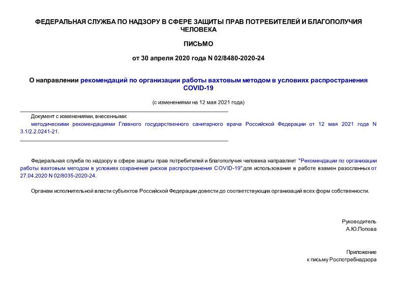 Письмо 02/8480-2020-24 О направлении рекомендаций по организации работы вахтовым методом в условиях распространения COVID-19
