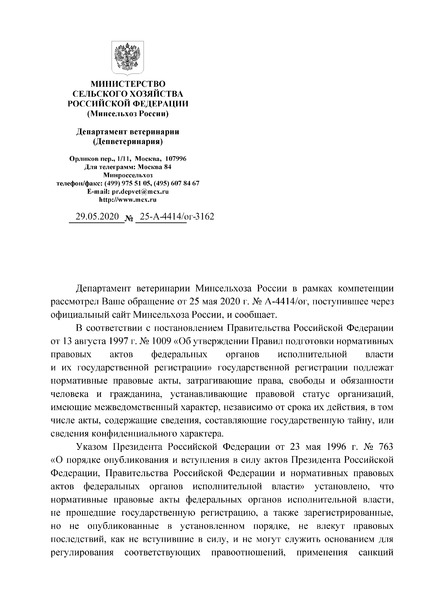 Письмо 25-А-4414/ОГ-3162 О порядке применения Методических указаний Минсельхозпрода России от 6 сентября 1994 г. № 13-7-2/150