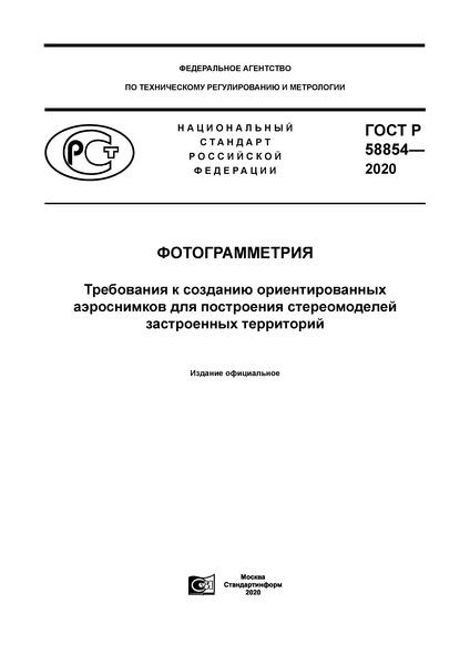 ГОСТ Р 58854-2020 Фотограмметрия. Требования к созданию ориентированных аэроснимков для построения стереомоделей застроенных территорий