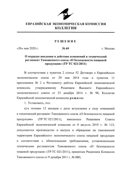 Решение 69 О порядке введения в действие изменений в технический регламент Таможенного союза «О безопасности пищевой продукции» (ТР ТС 021/2011)