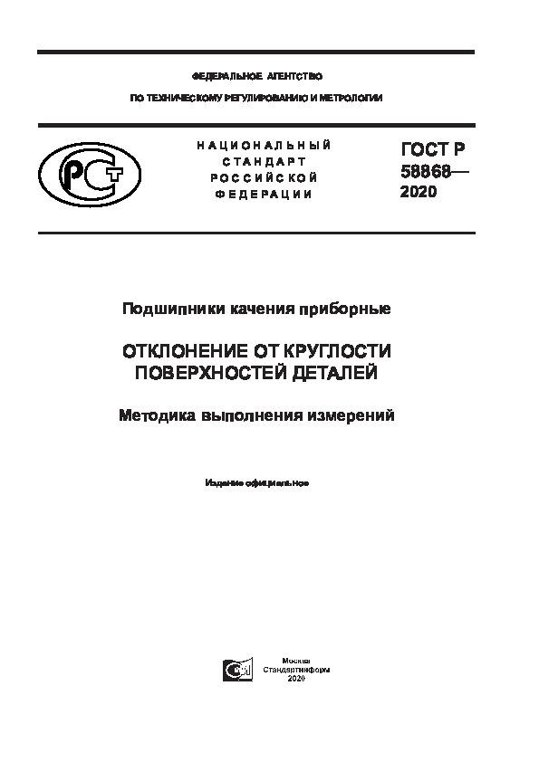 ГОСТ Р 58868-2020 Подшипники качения приборные. Отклонение от круглости поверхностей деталей. Методика выполнения измерений