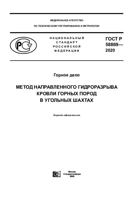 ГОСТ Р 58869-2020 Горное дело. Метод направленного гидроразрыва кровли горных пород в угольных шахтах