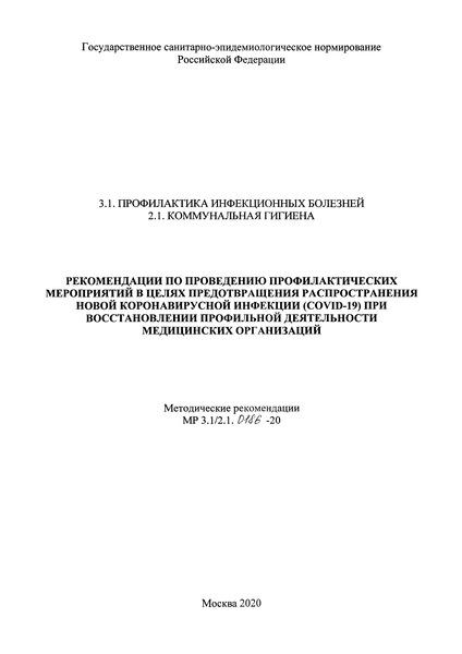 МР 3.1/2.1.0186-20 Рекомендации по проведению профилактических мероприятий в целях предотвращения распространения новой коронавирусной инфекции (COVID-19) при восстановлении профильной деятельности медицинских организаций