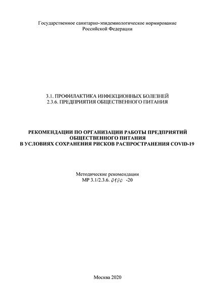 МР 3.1/2.3.6.0190-20 Рекомендации по организации работы предприятий общественного питания в условиях сохранения рисков распространения COVID-19