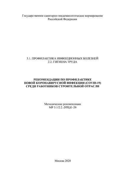 МР 3.1/2.2.0172/2-20 Рекомендации по профилактике новой коронавирусной инфекции (COVID-19) среди работников строительной отрасли