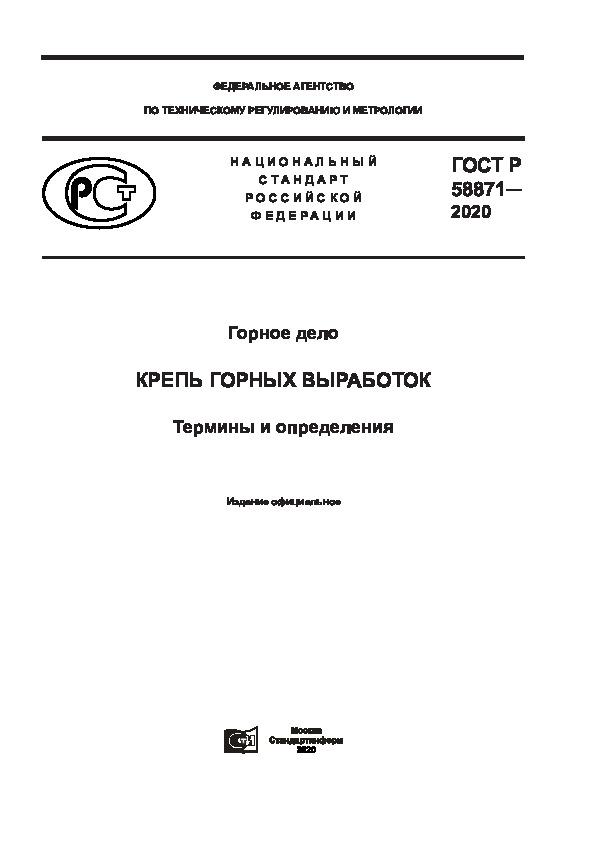 ГОСТ Р 58871-2020 Горное дело. Крепь горных выработок. Термины и определения