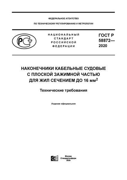 ГОСТ Р 58872-2020 Наконечники кабельные судовые с плоской зажимной частью для жил сечением до 16 мм2. Технические требования