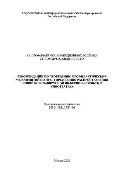 МР 3.1/2.1.0189-20 Рекомендации по проведению профилактических мероприятий по предупреждению распространения новой коронавирусной инфекции (COVID-19) в кинотеатрах