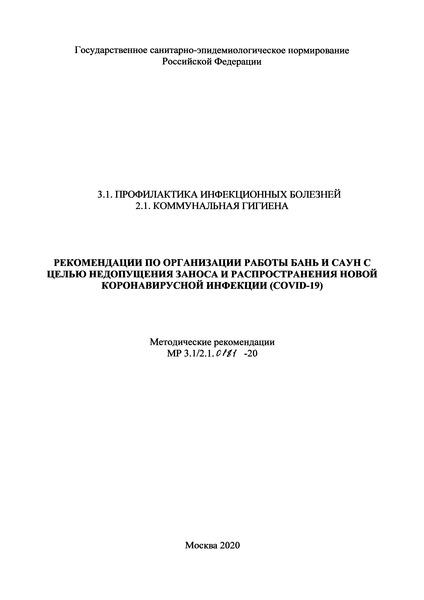 МР 3.1/2.1.0181-20 Рекомендации по организации работы бань и саун с целью недопущения заноса и распространения новой коронавирусной инфекции (COVID-19)