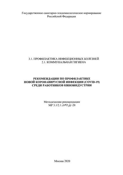 МР 3.1/2.1.0178/2-20 Рекомендации по профилактике новой коронавирусной инфекции (COVID-19) среди работников киноиндустрии