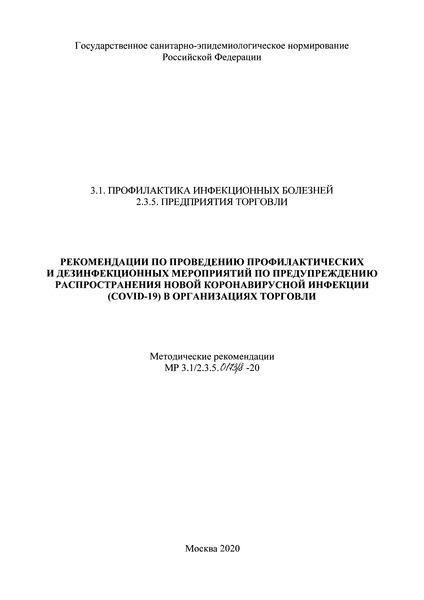 МР 3.1/2.3.5.0173/8-20 Рекомендации по проведению профилактических и дезинфекционных мероприятий по предупреждению распространения новой коронавирусной инфекции (COVID-19) в организациях торговли