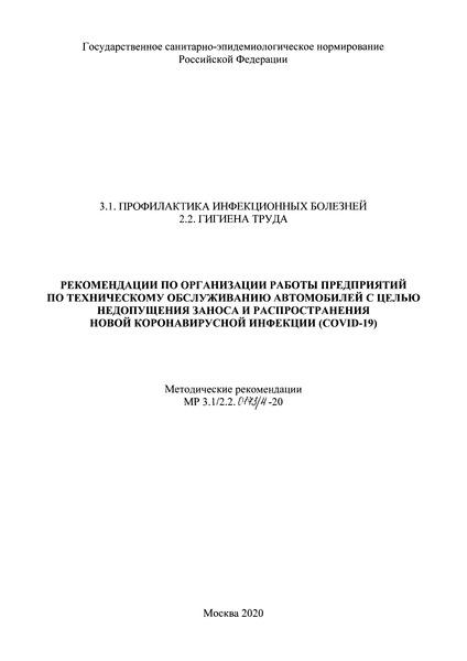 МР 3.1/2.2.0173/4-20 Рекомендации по организации работы предприятий по техническому обслуживанию автомобилей с целью недопущения заноса и распространения новой коронавирусной инфекции (COVID-19)