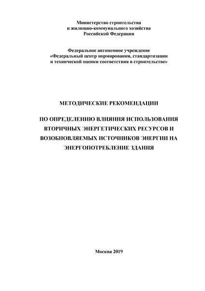 Методические рекомендации по определению влияния использования вторичных энергетических ресурсов и возобновляемых источников энергии на энергопотребление здания