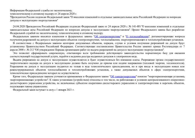 Информация  О подписании Президентом России Федерального закона