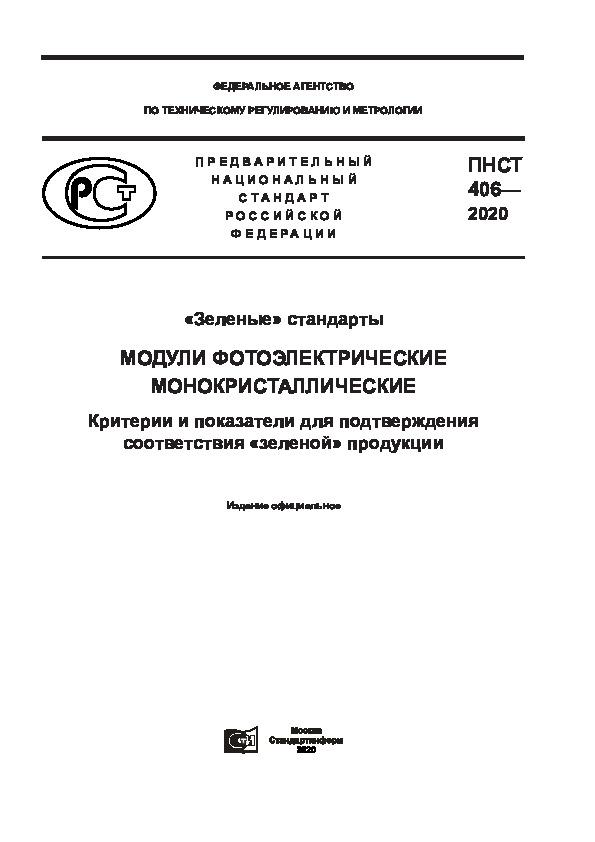ПНСТ 406-2020 «Зеленые» стандарты. Модули фотоэлектрические монокристаллические. Критерии и показатели для подтверждения соответствия «зеленой» продукции