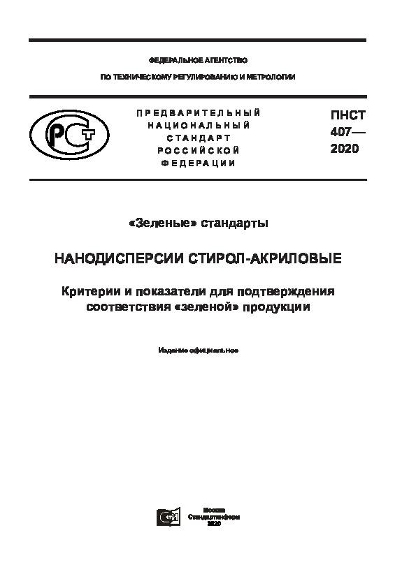 ПНСТ 407-2020 «Зеленые» стандарты. Нанодисперсии стирол-акриловые. Критерии и показатели для подтверждения соответствия «зеленой» продукции