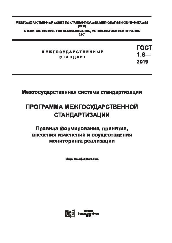 ГОСТ 1.6-2019 Межгосударственная система стандартизации. Программа межгосударственной стандартизации. Правила формирования, принятия, внесения изменений и осуществления мониторинга реализации
