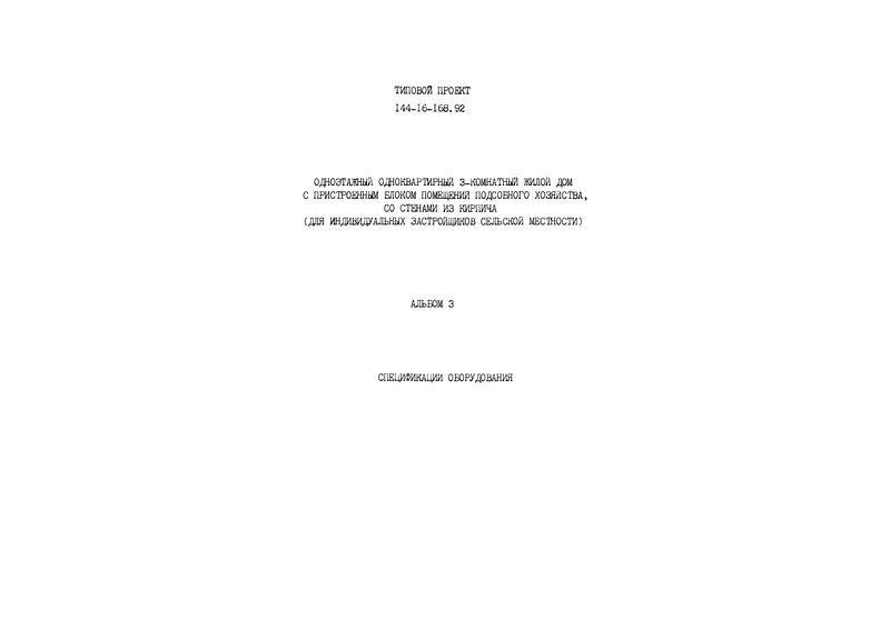 Типовой проект 144-16-168.92 Альбом 3. Спецификации оборудования