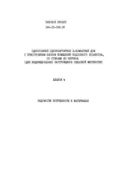 Типовой проект 144-16-168.92 Альбом 4. Ведомости потребности в материалах